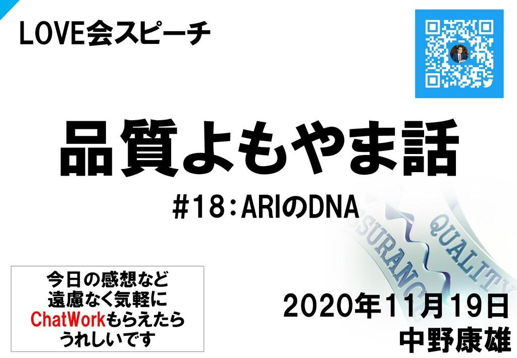 品質よもやま話 #18:ARIのDNA LOVE会スピーチ 2020年11月19日 中野康雄 ...