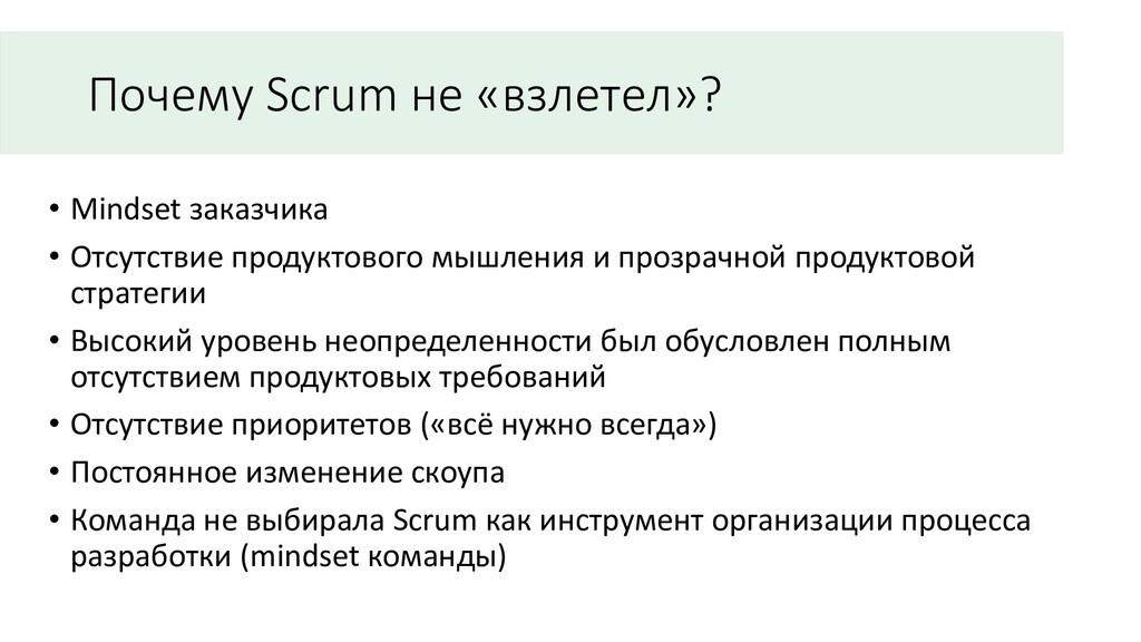 Почему Scrum не «взлетел»? • Mindset заказчика ...