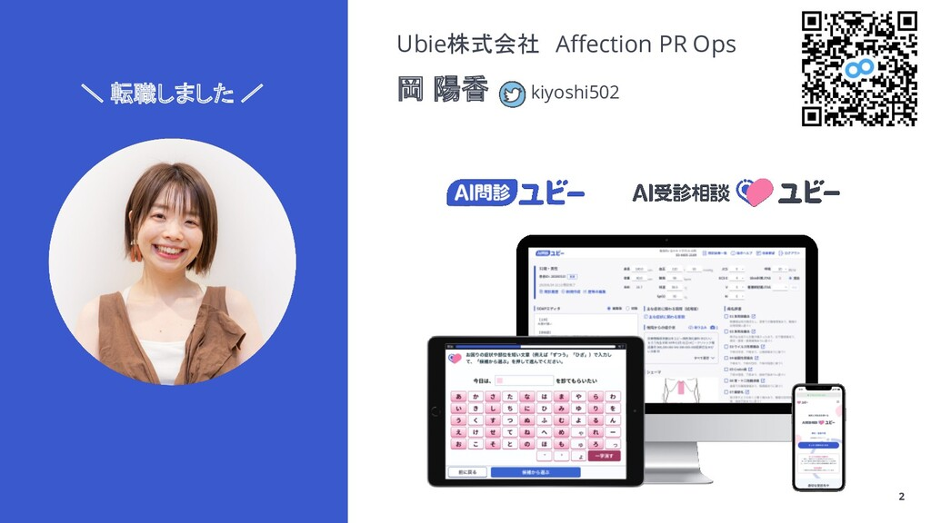 Confidential 2 \ 転職しました / Ubie株式会社 Affection PR O...