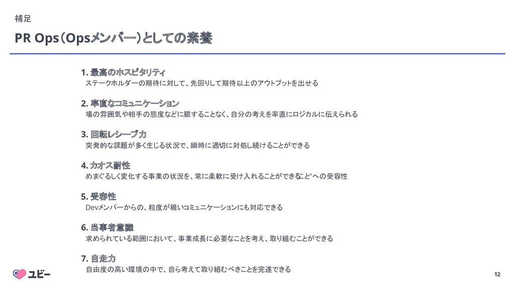 12 PR Ops(Opsメンバー)としての素養 補足 1. 最高のホスピタリティ  ステーク...