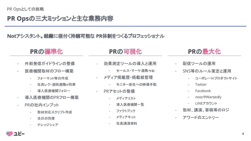 9 PR Opsの三大ミッションと主な業務内容 Notアシスタント。組織に根付く持続可能な P...