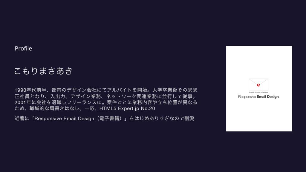 Profile ͜Γ·͖͋͞ 1990લɺͷσβΠϯձࣾʹͯΞϧόΠτΛ։ɻେֶ...