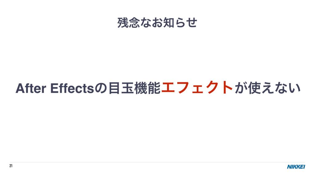 21 After EffectsͷۄػΤϑΣΫτ͕͑ͳ͍ ೦ͳ͓Βͤ