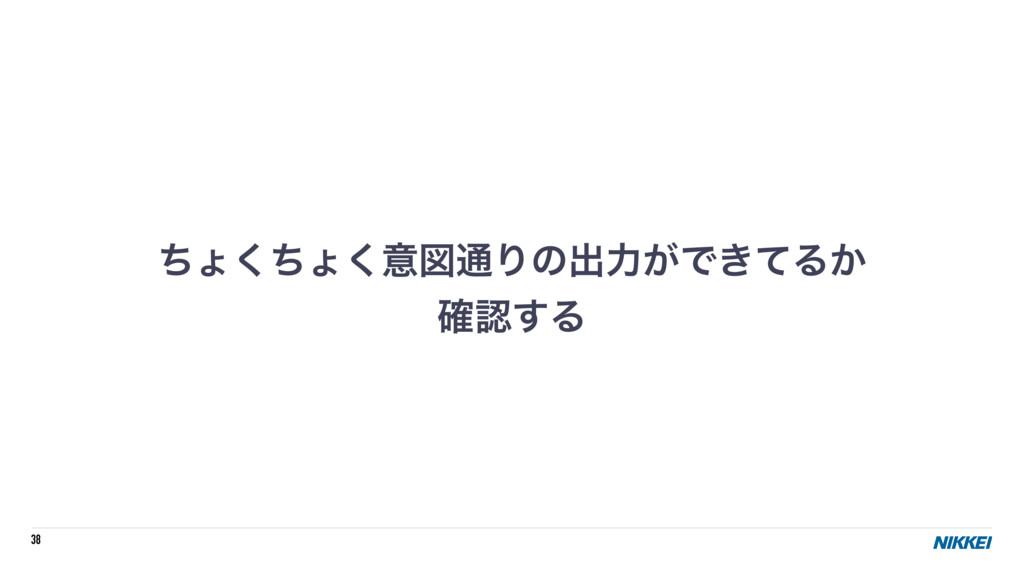 38 ͪΐͪ͘ΐ͘ҙਤ௨Γͷग़ྗ͕Ͱ͖ͯΔ͔ ֬͢Δ