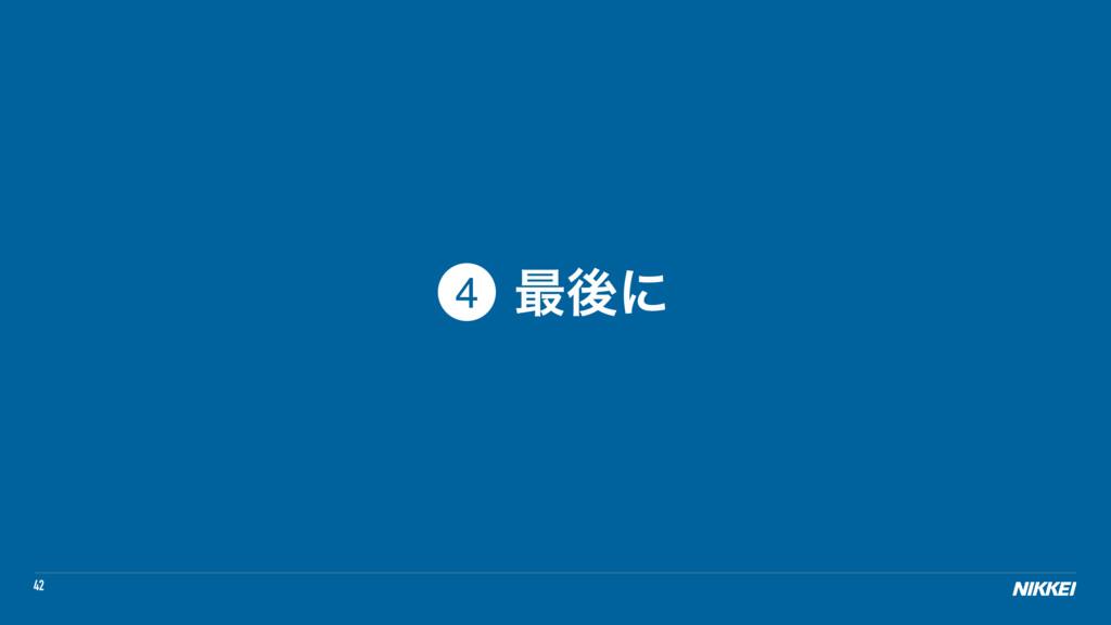 42 ࠷ޙʹ 4