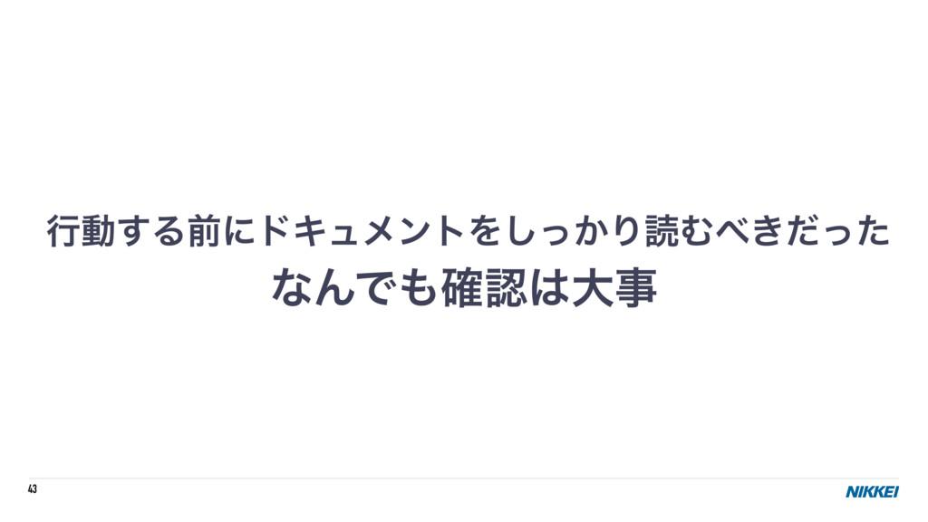 43 ߦಈ͢ΔલʹυΩϡϝϯτΛ͔ͬ͠ΓಡΉ͖ͩͬͨ ͳΜͰ֬େ