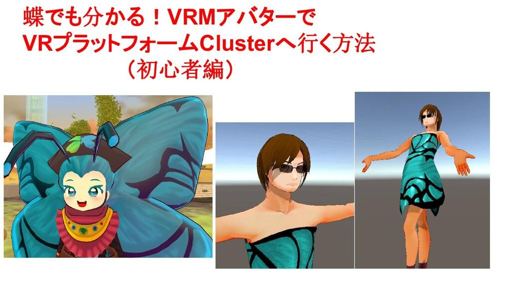 蝶でも分かる!VRMアバターで VRプラットフォームClusterへ行く方法        (...