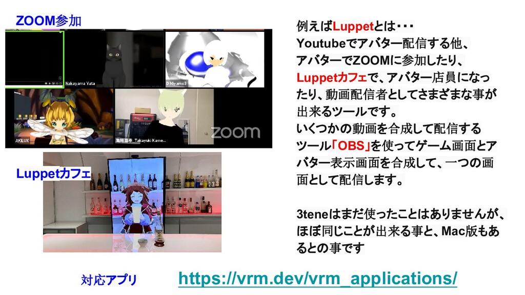 ZOOM参加 例えばLuppetとは・・・ Youtubeでアバター配信する他、 アバターでZ...