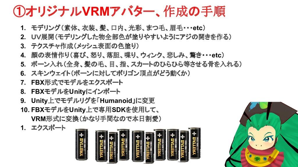 ①オリジナルVRMアバター、作成の手順 1. モデリング(素体、衣装、髪、口内、光彩、まつ毛、...