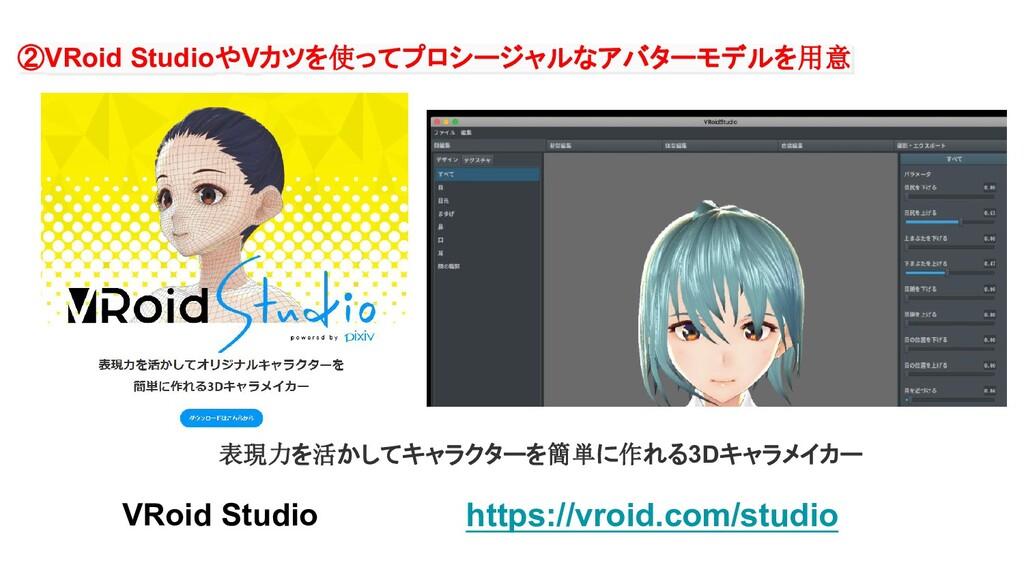 ②VRoid StudioやVカツを使ってプロシージャルなアバターモデルを用意 表現力を活かし...