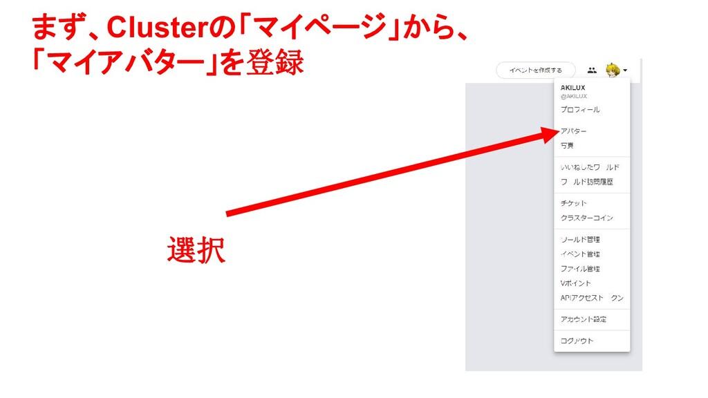 まず、Clusterの「マイページ」から、 「マイアバター」を登録 選択