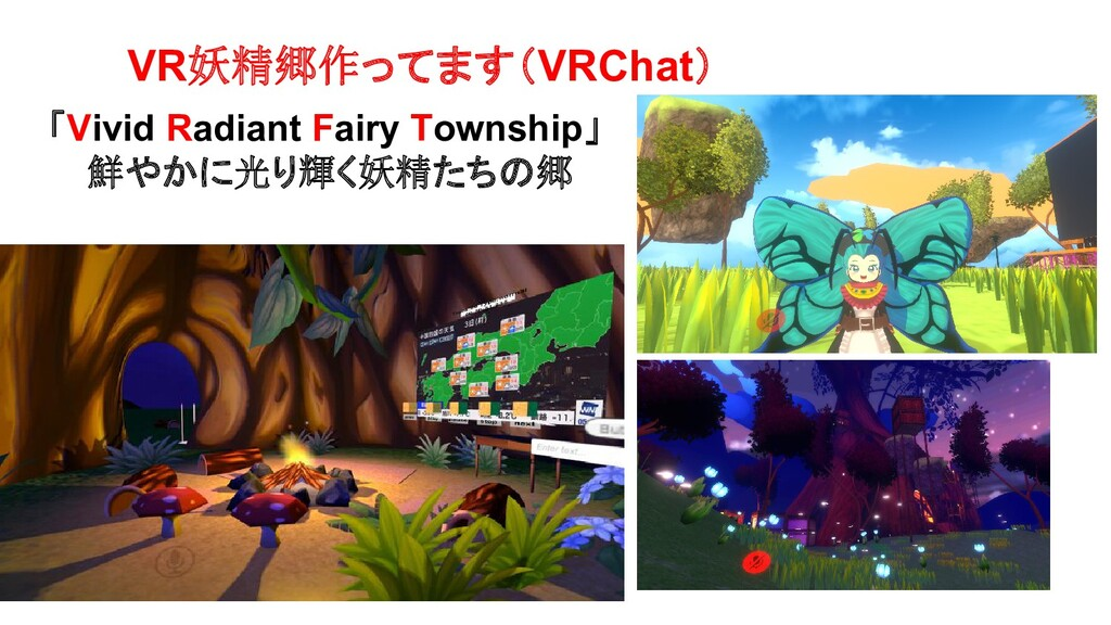 VR妖精郷作ってます(VRChat) 「Vivid Radiant Fairy Townshi...