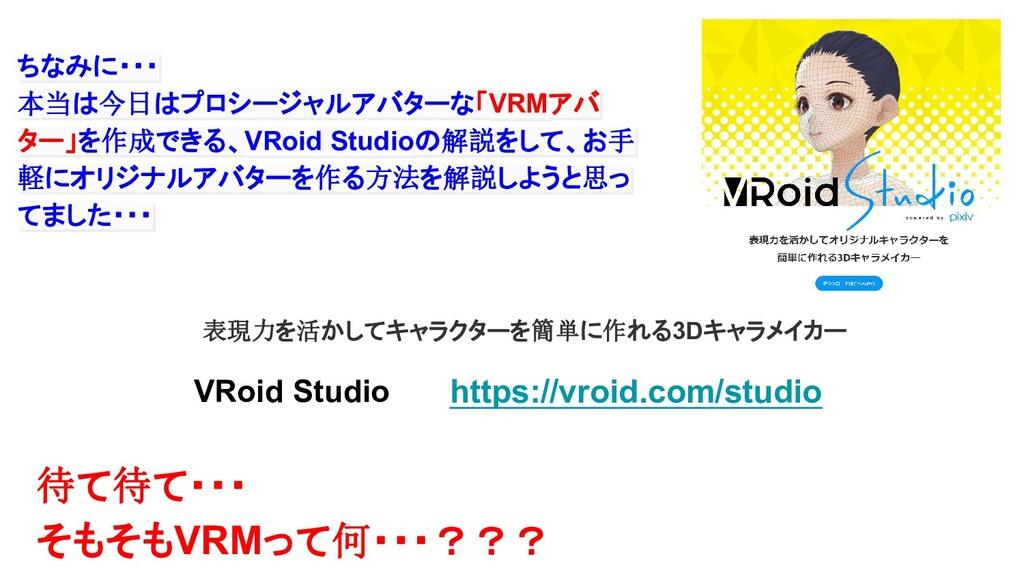 ちなみに・・・ 本当は今日はプロシージャルアバターな「VRMアバ ター」を作成できる、VRoi...