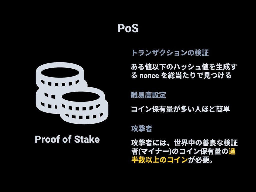 PoS Proof of Stake nonce ( )