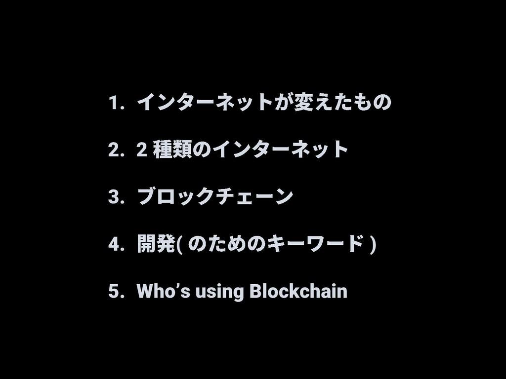1. 2. 2 3. 4. ( ) 5. Who's using Blockchain