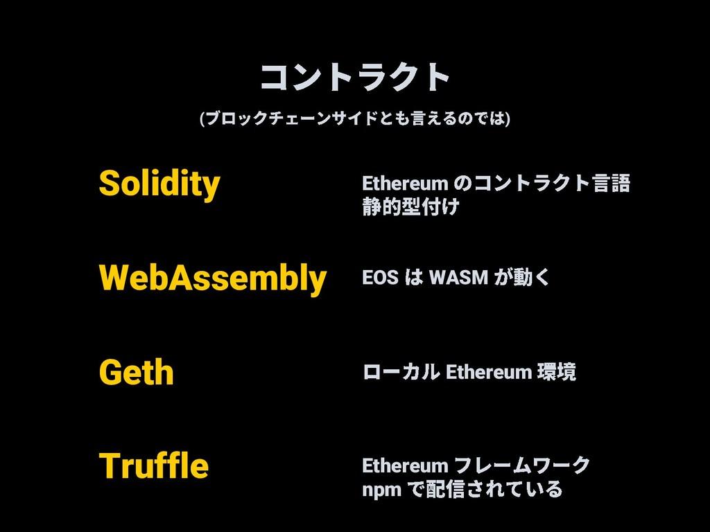 Ethereum Geth Solidity WebAssembly EOS WASM Eth...