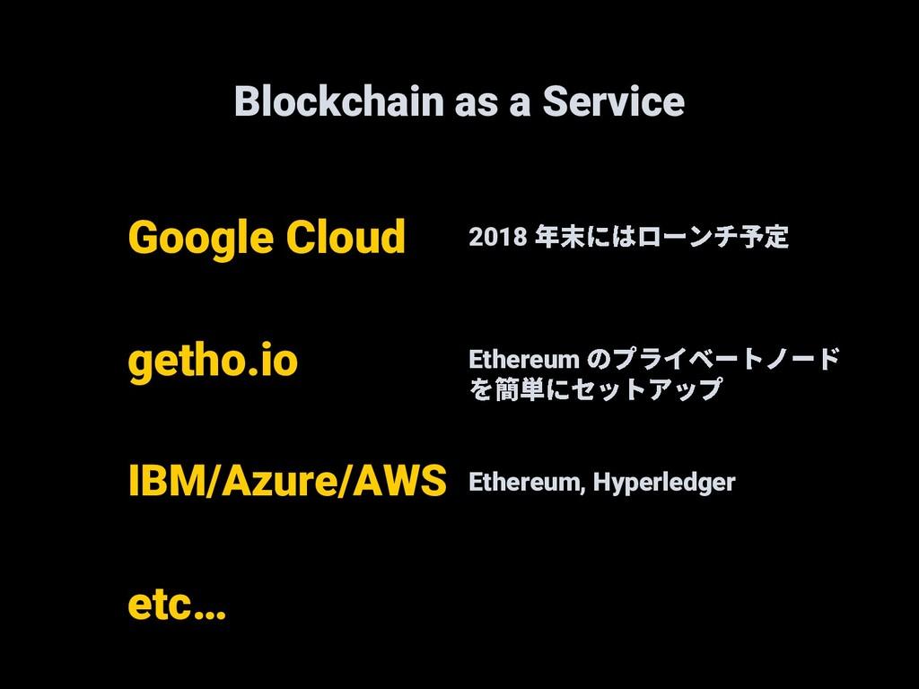 Blockchain as a Service 2018 IBM/Azure/AWS Goog...