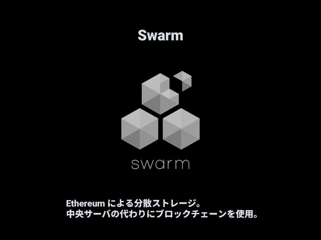 Swarm Ethereum
