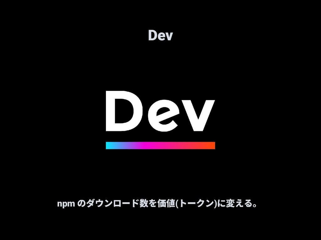 Dev npm ( )