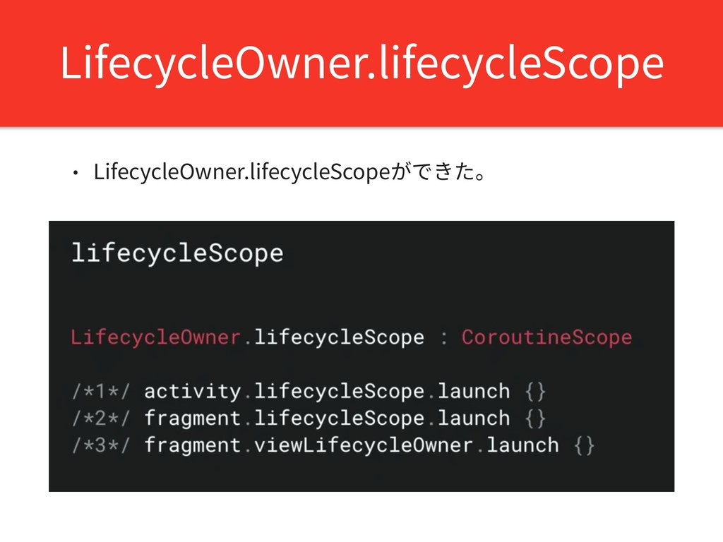 LifecycleOwner.lifecycleScope • LifecycleOwner....