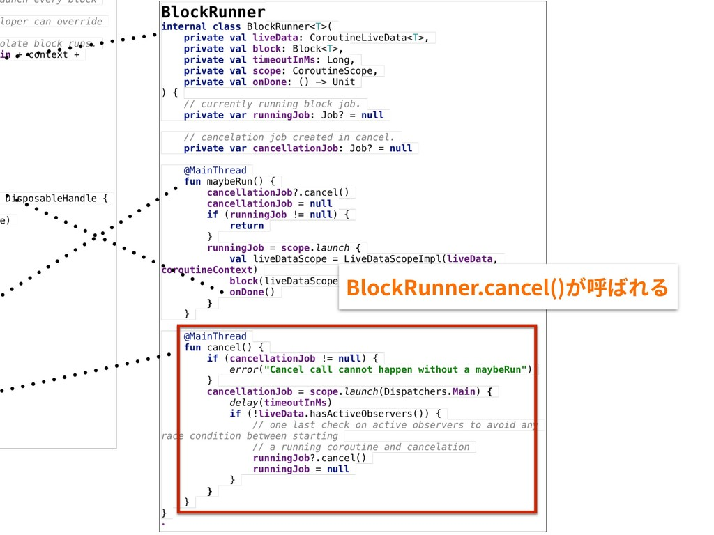 BlockRunner.cancel()が呼ばれる