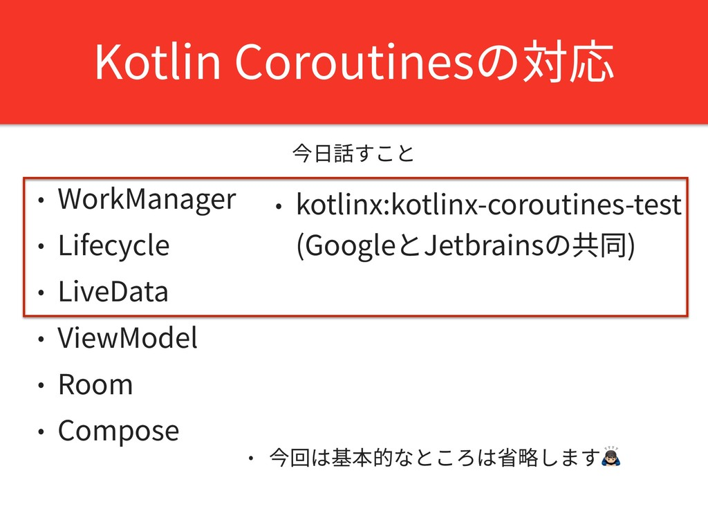 Kotlin Coroutinesの対応 • WorkManager • Lifecycle ...