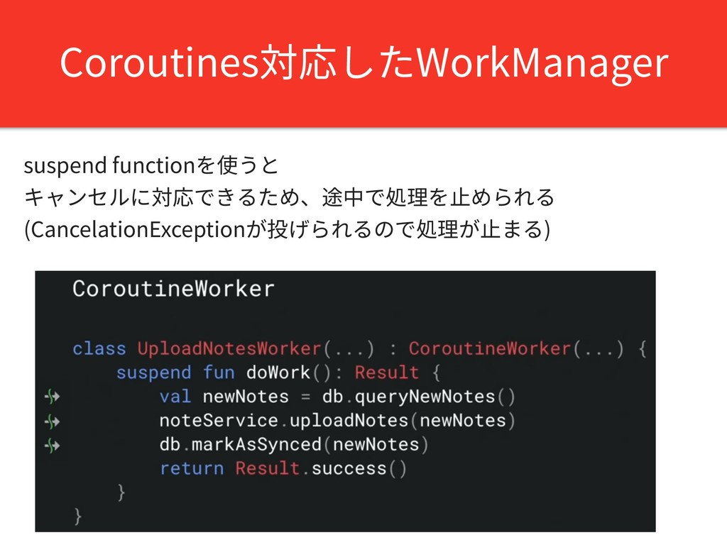 Coroutines対応したWorkManager suspend functionを使うと