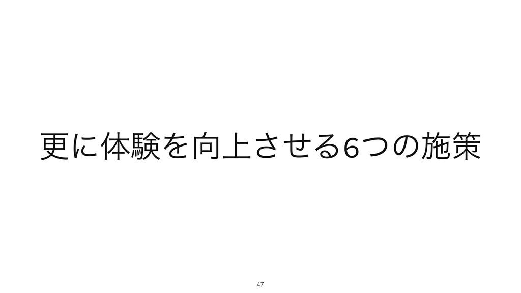 ߋʹମݧΛ্ͤ͞Δ6ͭͷࢪࡦ 47
