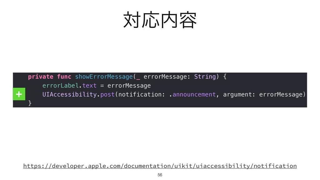 ରԠ༰ 56 private func showErrorMessage(_ errorMe...