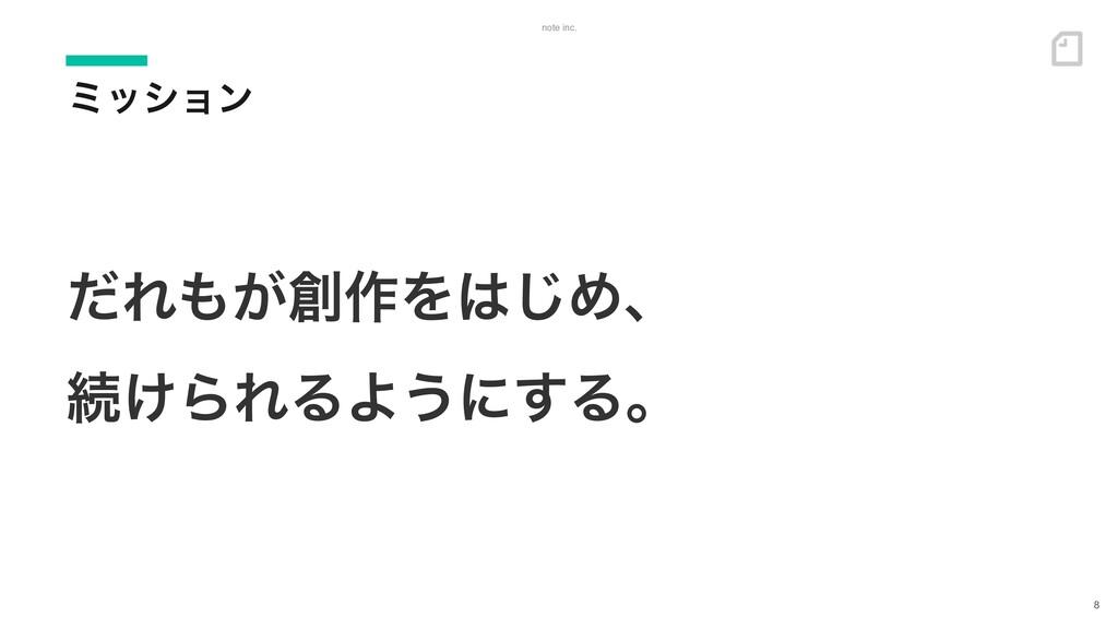 note inc.   ϛογϣϯ ͩΕ͕࡞Λ͡Ίɺ ଓ͚ΒΕΔΑ͏ʹ͢Δɻ 8
