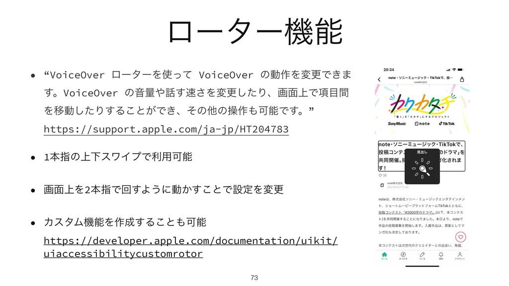 "ϩʔλʔػ • ""VoiceOver ϩʔλʔΛͬͯ VoiceOver ͷಈ࡞ΛมߋͰ͖..."