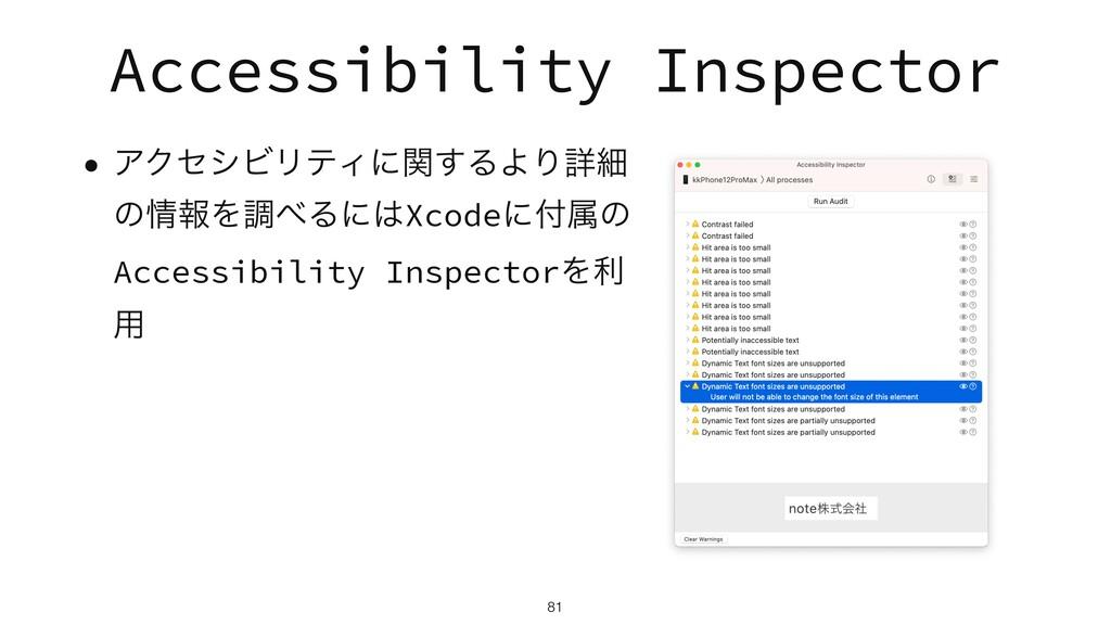 Accessibility Inspector 81 • ΞΫηγϏϦςΟʹؔ͢ΔΑΓৄࡉ ͷ...