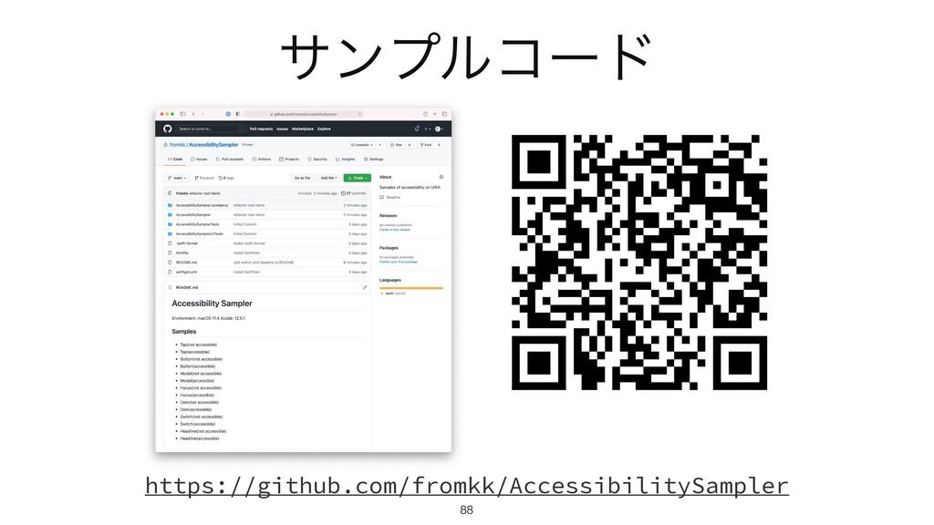 αϯϓϧίʔυ 88 https://github.com/fromkk/Accessibil...