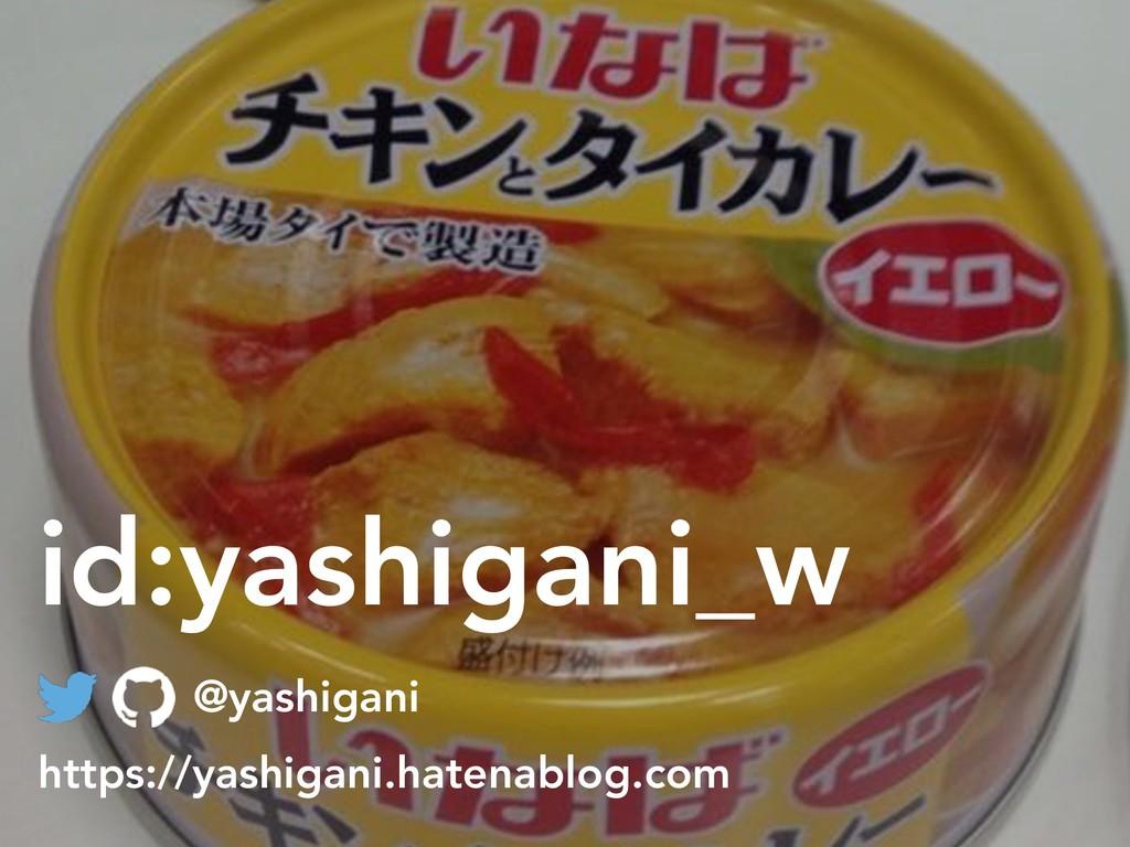 id:yashigani_w @yashigani https://yashigani.hat...