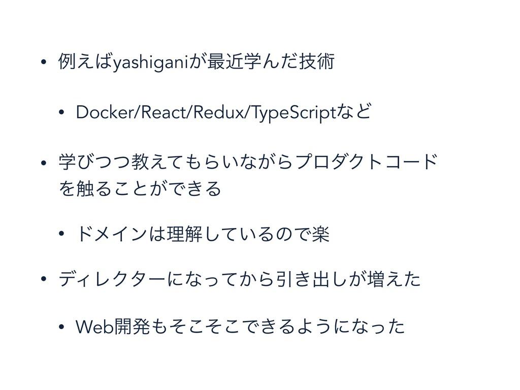 • ྫ͑yashigani͕࠷ֶۙΜٕͩज़ • Docker/React/Redux/Typ...