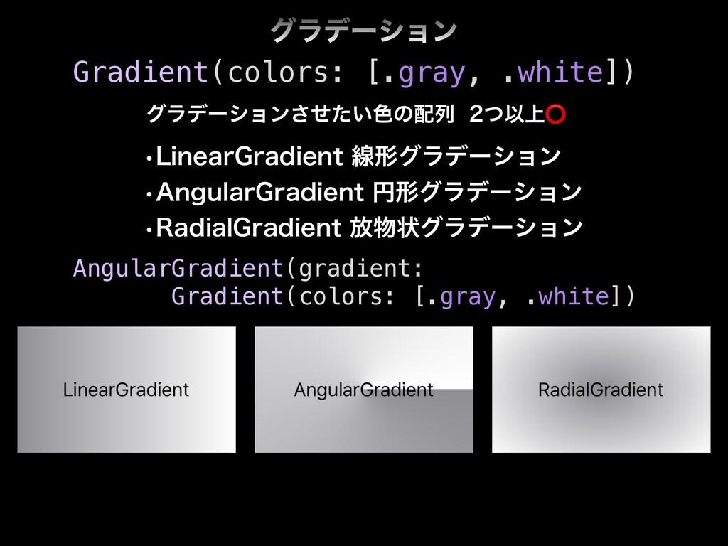 AngularGradient(gradient: Gradient(colors: [.gr...