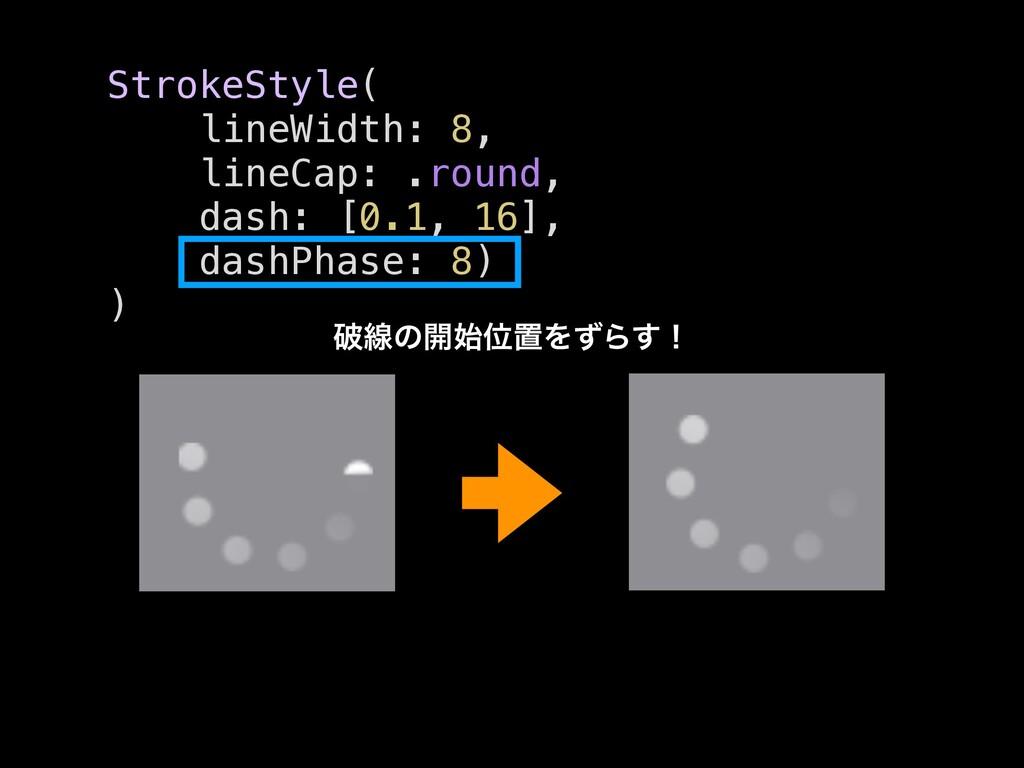 StrokeStyle( lineWidth: 8, lineCap: .round, das...