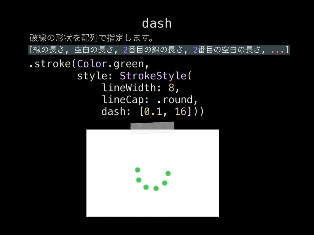 dash [ઢͷ͞, ۭനͷ͞, 2൪ͷઢͷ͞, 2൪ͷۭനͷ͞, ...] ഁઢ...