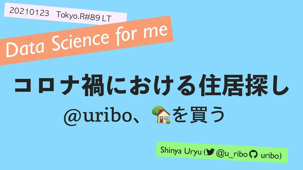 Data Science for me 20210123 Tokyo.R#89 LT !VSJ...