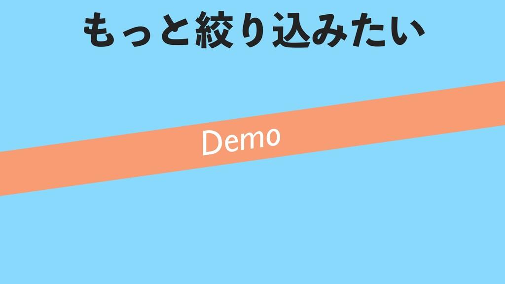ͬͱߜΓࠐΈ͍ͨ Demo