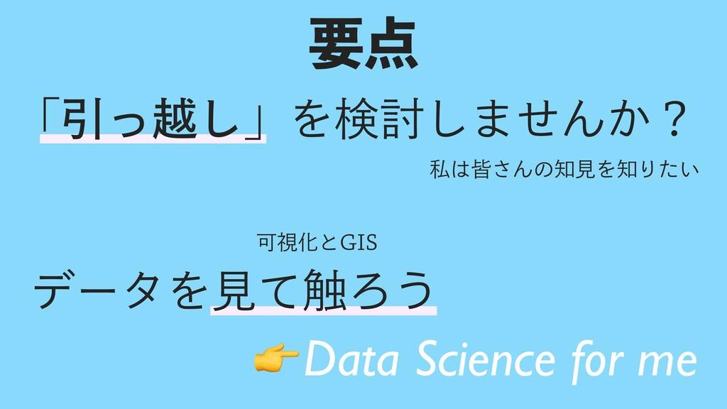 ʮҾͬӽ͠ʯΛݕ౼͠·ͤΜ͔ʁ ཁ σʔλΛݟͯ৮Ζ͏ ࢲօ͞ΜͷݟΛΓ͍ͨ Data...