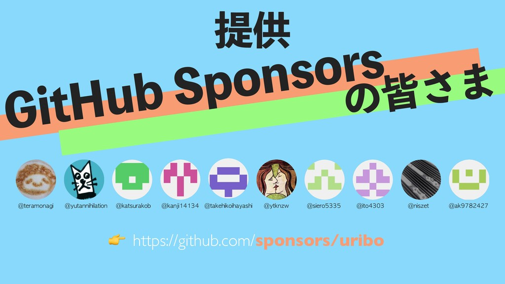 https://github.com/sponsors/uribo ఏڙ @yutannihi...