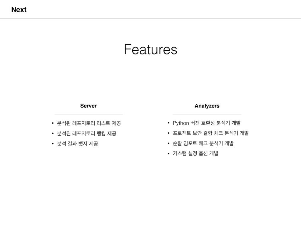 Next Features • ࠙ࢳػ ۨನషܻ ܻझ ઁҕ • ࠙ࢳػ ۨನషܻ ۘఊ...