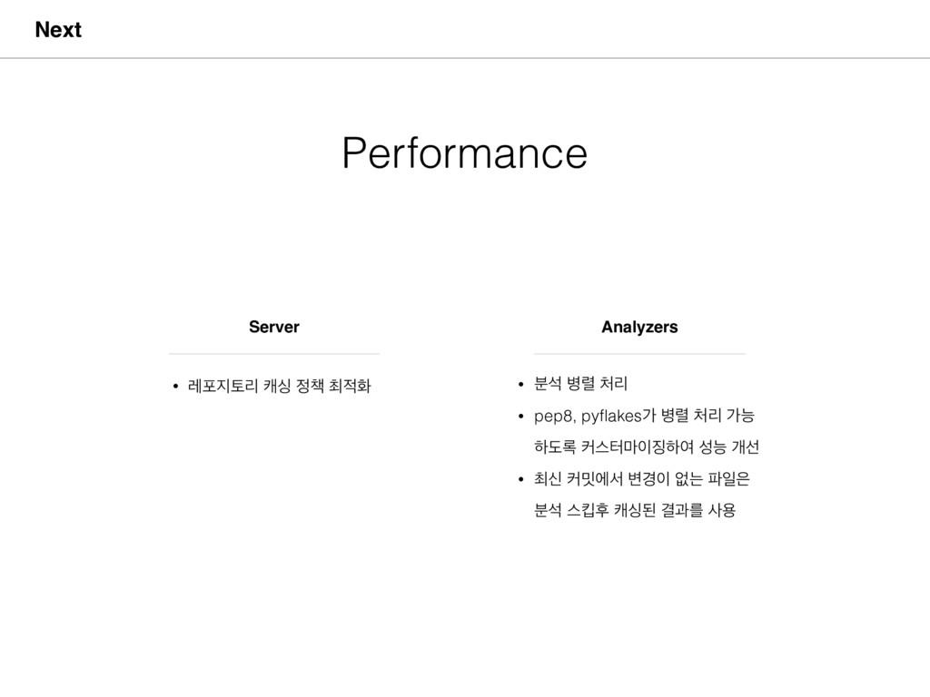 Performance Next • ۨನషܻ நय ଼ ୭ച • ࠙ࢳ ߽۳ ܻ •...