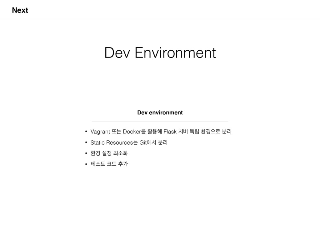 Dev Environment Next • Vagrant ژח Dockerܳ ഝਊ೧ F...