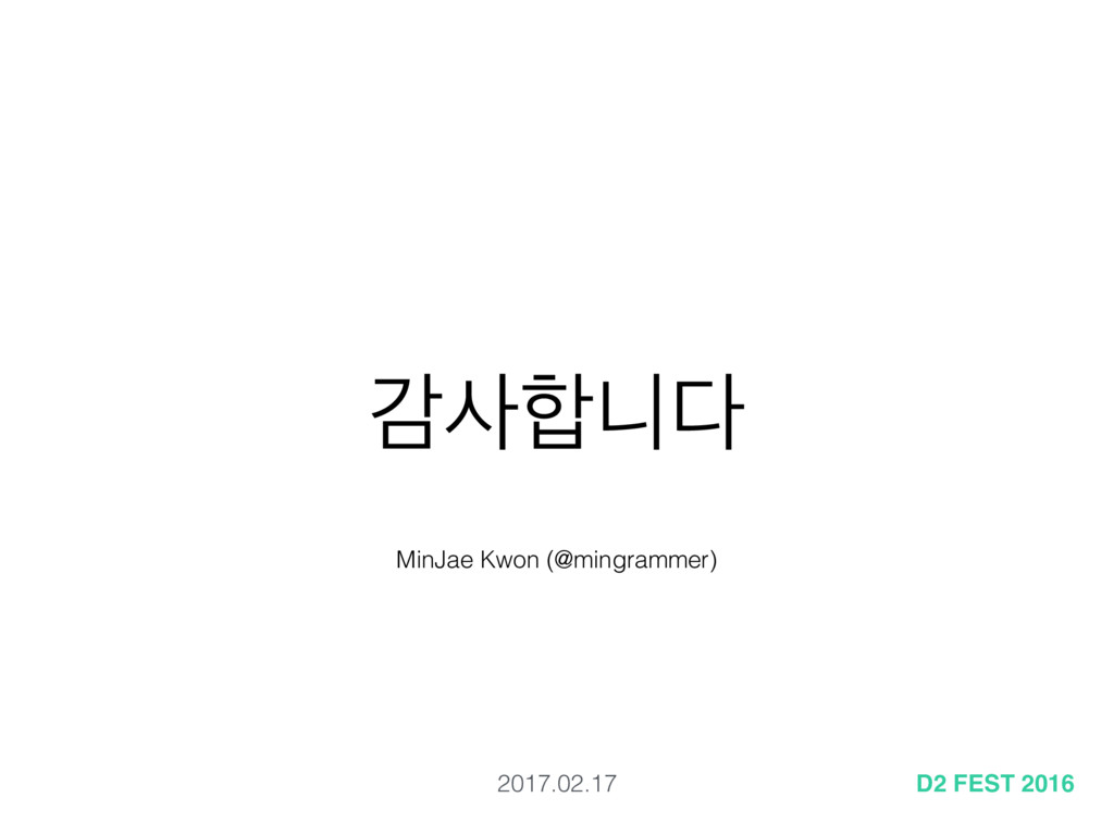 хפ MinJae Kwon (@mingrammer) 2017.02.17 D2 F...