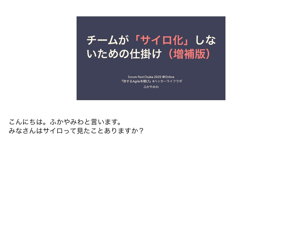 νʔϜ͕ʮαΠϩԽʯ͠ͳ ͍ͨΊͷֻ͚ʢ૿ิ൛ʣ Scrum Fest Osaka 2020...