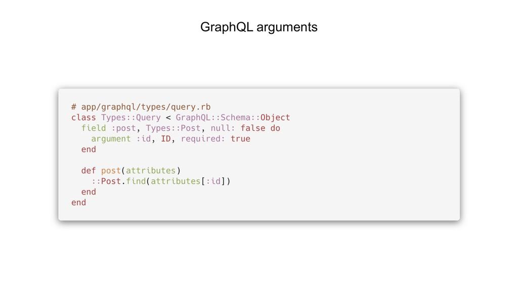 GraphQL arguments