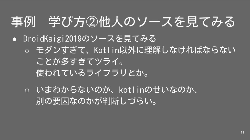 事例 学び方②他人のソースを見てみる ● DroidKaigi2019のソースを見てみる ○ ...