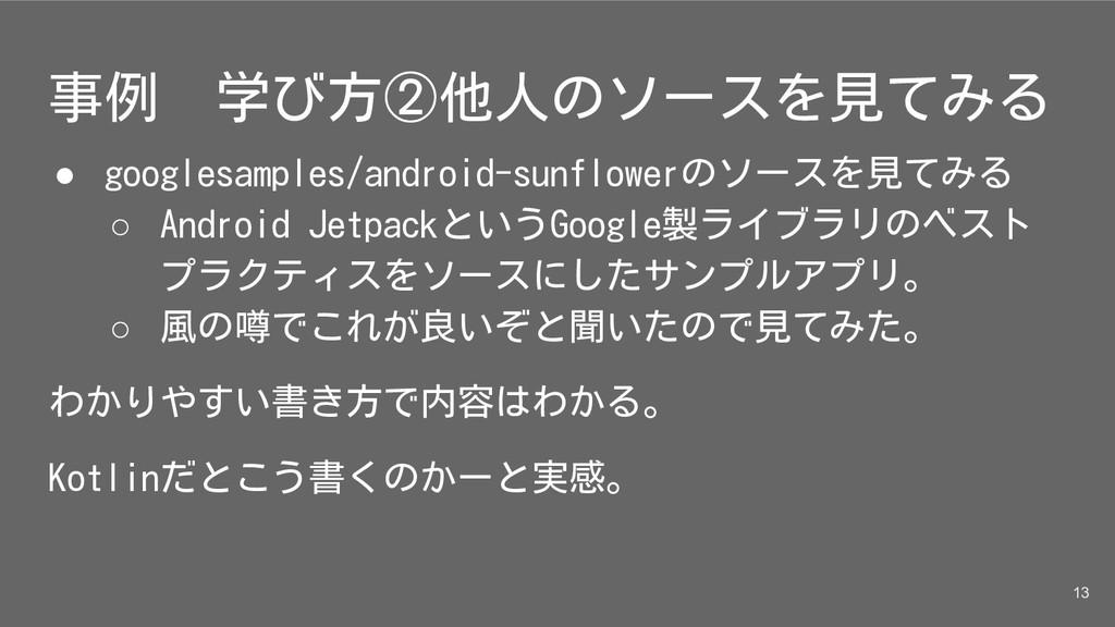 事例 学び方②他人のソースを見てみる ● googlesamples/android-sunf...